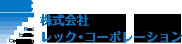 株式会社レック・コーポレーション